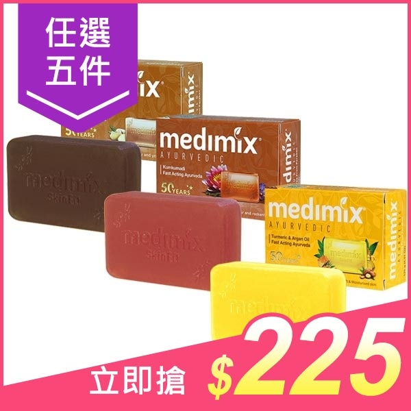 【5件$225】印度MEDIMIX 綠寶石皇室藥草浴美肌皂(125g) 薑黃/藏紅花/岩蘭草 款式可選【小三美日】