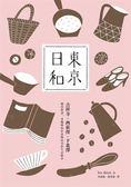 (二手書)東京日和 吉祥寺.西荻窪.下北澤:雜貨與書、老咖啡與好食物的美好生活散..