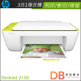 HP 惠普 DeskJet 2130 All-in-One 印表機 (F5S28A) DJ2130
