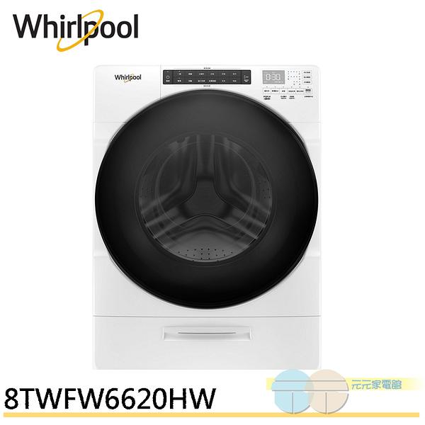 Whirlpool 惠而浦 17公斤 Load & Go 蒸氣洗滾筒洗衣機 8TWFW6620HW 限區配送+基本安裝