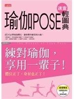 二手書博民逛書店 《瑜伽POSE速查輕圖典》 R2Y ISBN:9862290463