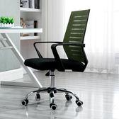 限時8折秒殺電腦椅電腦椅家用辦公椅升降轉椅會議職員現代簡約座椅懶人游戲靠背椅子