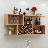 牆上酒櫃壁掛式創意簡約紅酒架客廳實木格子牆壁裝飾置物架igo 【PINKQ】