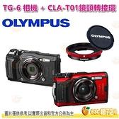 送原廠電池+64G+座充+相機包.等 OLYMPUS TG-6 + CLA-T01 潛水相機 轉接環組 元佑公司貨 TG6