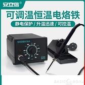 電焊台安立信936A電烙鐵恒溫焊臺可調溫家用維修焊接工具套裝焊錫槍60W LX 【99免運】