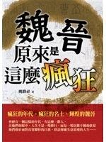 二手書博民逛書店 《魏晉原來是這麼瘋狂》 R2Y ISBN:9577134874│姚勝祥