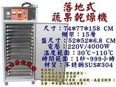 台製15層果乾乾燥機/落地型蔬果乾燥機/不銹鋼(#304)15盤乾燥機/熱風循環蔬果乾燥機/大金