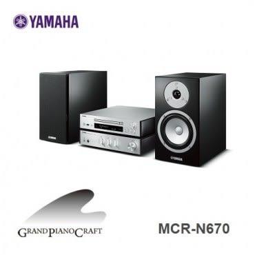 YAMAHA 桌上型組合式音響 MCR-N670