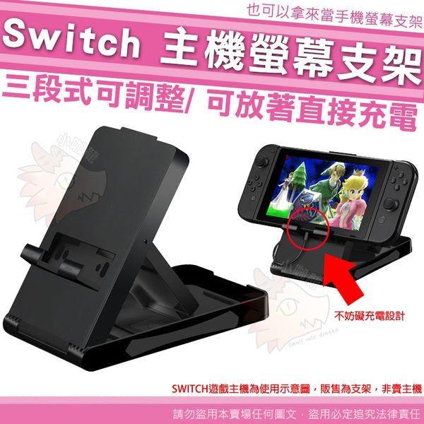 任天堂 Switch 主機支架 NS 主機支架 三段可調 放著可直充 Nintendo 螢幕支架 可調節支架 直立架