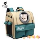 寵物外出包貓咪外出籠子狗狗書包攜帶便攜雙肩貓包貓背包【淘嘟嘟】