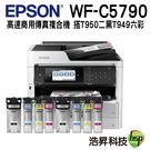 【搭原廠T950二黑T949六彩 登錄送1200元禮卷 】EPSON  WF-C5790 高速商用傳真噴墨複合機