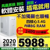 【5988元】全新含系統四核3.4G主機240G SSD上網看影片文書遊戲順可刷分期三年保打卡再送無線網卡