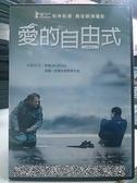挖寶二手片-0B02-644-正版DVD-電影【愛的自由式】-影展片(直購價)