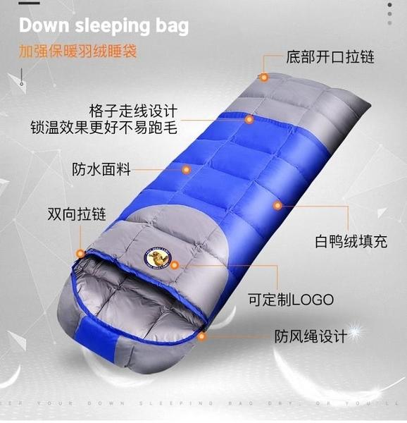 睡袋零下20度羽絨睡袋0冬季加厚大人防寒戶外15超輕25鴨絨薄棉10旅行5 果果生活館