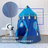 兒童帳篷 室內游戲屋生日禮物男孩女孩寶寶公主城堡小房子玩具床