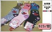 【YT店】童襪/短襪/止滑襪 可愛直昇機襪子(9~12歲) 【台灣製MIT】