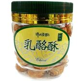 (馬來西亞零食)饌宇乳酪酥 1罐250公克【9557615168355】
