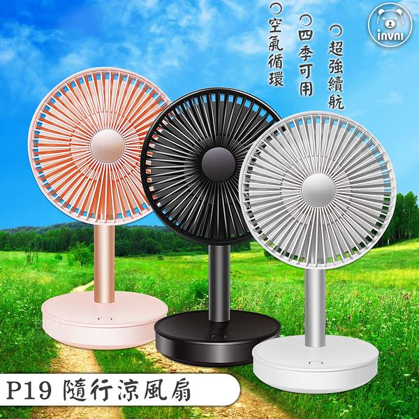 【夏季嚴選】P19隨行涼風扇 靜音無聲 15小時續航 簡約美型 自動定時 空氣循環 四季可用 USB充電