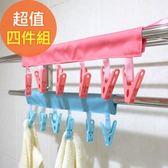 【韓版】輕巧便攜式可折疊旅行曬衣夾-四入組(水藍+黑色各2)