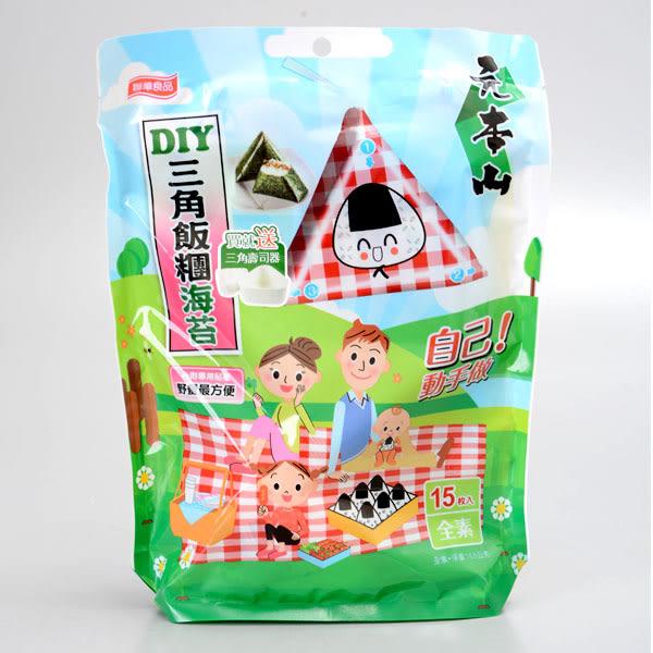 【元本山】DIY三角飯糰海苔 19.5g