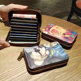 週年慶優惠-小巧風琴卡包女式證件位卡袋卡片包卡套大容量零錢包一體包
