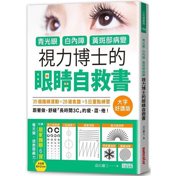 青光眼、白內障、黃斑部病變,視力博士的眼睛自救書【大字好讀版‧附贈居家護眼6寶大