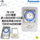 PANASONIC 國際牌定時器 TB3...