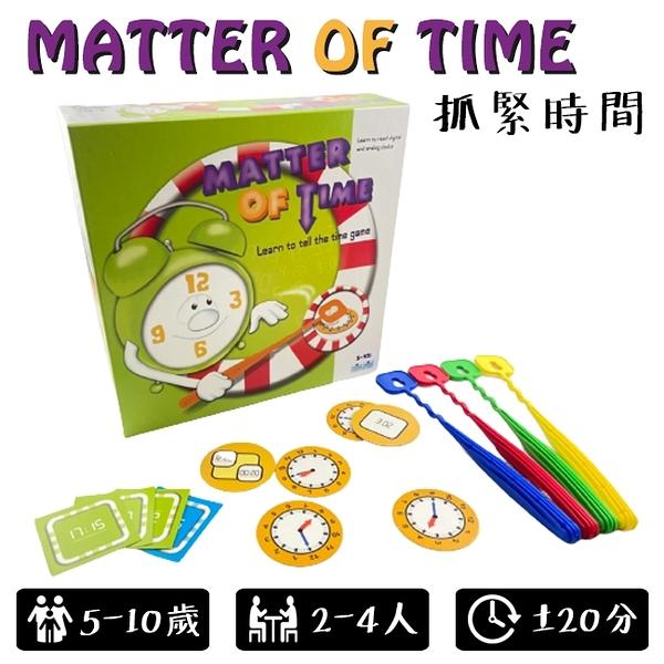 桌遊 抓緊時間 Matter of time 搶時間 搶牌遊戲 尋找時鐘 益智桌遊 親子互動【塔克】