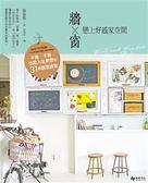 牆×窗。戀上好感家空間:不搬、不買,也能入住夢想的31個創意提案