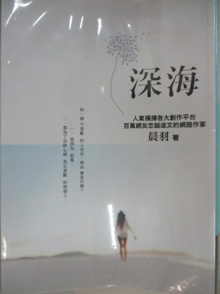 【書寶二手書T1/一般小說_BCI】深海_晨羽