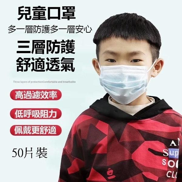 台灣現貨兒童口罩50片入5-13歲一次性兒童口罩3層 無紡布防護口罩 環保無添加物 防塵抗菌/澤米