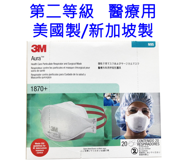 3M 醫療外科用呼吸防護具 1870+ N95口罩,單片包裝 (20片/盒)