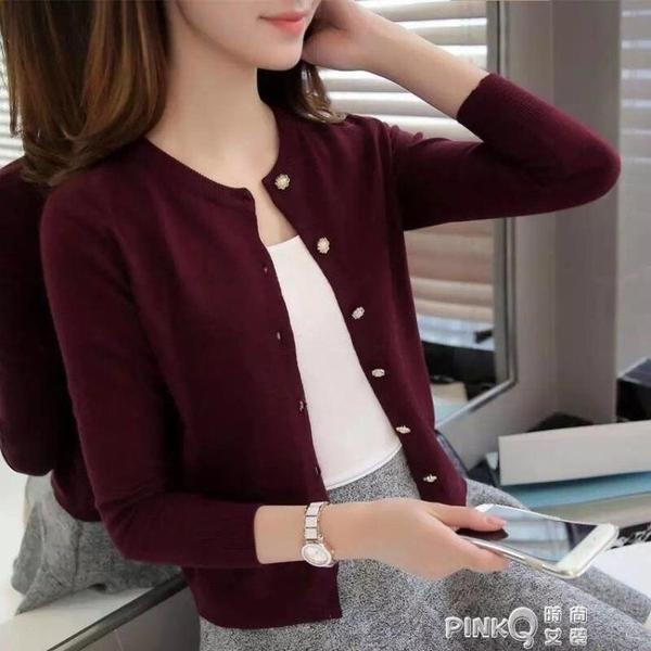 春秋裝薄款針織衫女開衫長袖圓領外搭短款毛衣小披肩外套空調衫 pinkQ 時尚女裝