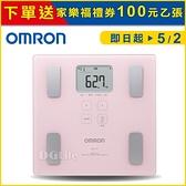OMRON 歐姆龍 體脂計 HBF-217 粉紅色