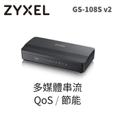 ZyXEL 合勤 GS-108S 8埠 Giga級交換器 (塑膠殼)