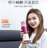 便攜式榨汁機家用水果小型充電榨汁杯迷你炸果汁機電動學生PH4309【棉花糖伊人】