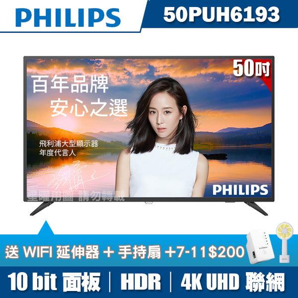 限時殺★送3禮★PHILIPS飛利浦 50吋4K HDR聯網液晶顯示器+視訊盒50PUH6193