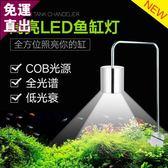 魚缸LED全光譜水草燈專業造景照明燈吊燈小型筒燈草缸燈夾燈防水 免運直出 交換禮物