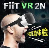 VR眼鏡 3d電影頭戴式rv虛擬現實ar智慧頭盔全景電影游戲手機專用【全館免運】