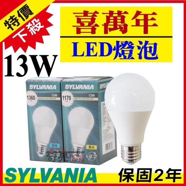 喜萬年SYLVANIA 13W LED燈泡 附發票﹝保固2年﹞E27燈泡 省電燈泡無藍光【奇亮科技】批發量價