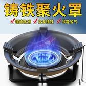 瓦斯節能罩 瓦斯灶防風罩鑄鐵聚火節能罩家用擋風節能圈聚火 晶彩 99免運