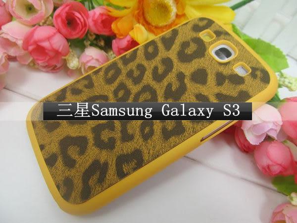 現貨免運 三星Samsung Galaxy S3  豹紋手機套