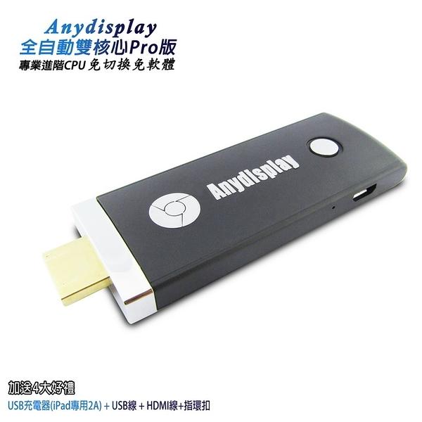 【二代榮耀黑】Anydisplay-37K全自動雙核無線影音鏡像器(送4大好禮)