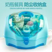 奶瓶收納盒 寶寶餐具收納盒便攜外出帶蓋防塵奶粉盒瀝水晾干架