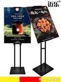 KT板展架海報架展板支架POP雙面立式落地廣告牌指示牌展示架立牌【帝一3C旗艦】YTL