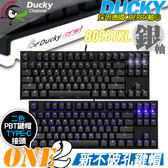 [ PC PARTY ]  創傑 Ducky ONE 2 PBT鍵帽 87鍵 全新2代 藍光/白光 銀軸 機械式鍵盤