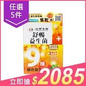【任5件$2085】台塑生醫 舒暢益生菌(30包入)【小三美日】