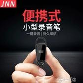 JNN S23鑰匙扣錄音筆專業高清降噪學生上課用會議轉文字MP3迷你小 小城驛站