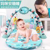 嬰兒腳踏鋼琴健身架器腳踏鋼琴益智寶寶游戲毯新生0-1歲0-3-6-12個月玩具 igo陽光好物