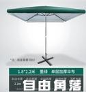 戶外遮陽傘 加厚太陽遮陽傘大雨傘擺攤商用超大號戶外大型擺攤傘四方長方形CY